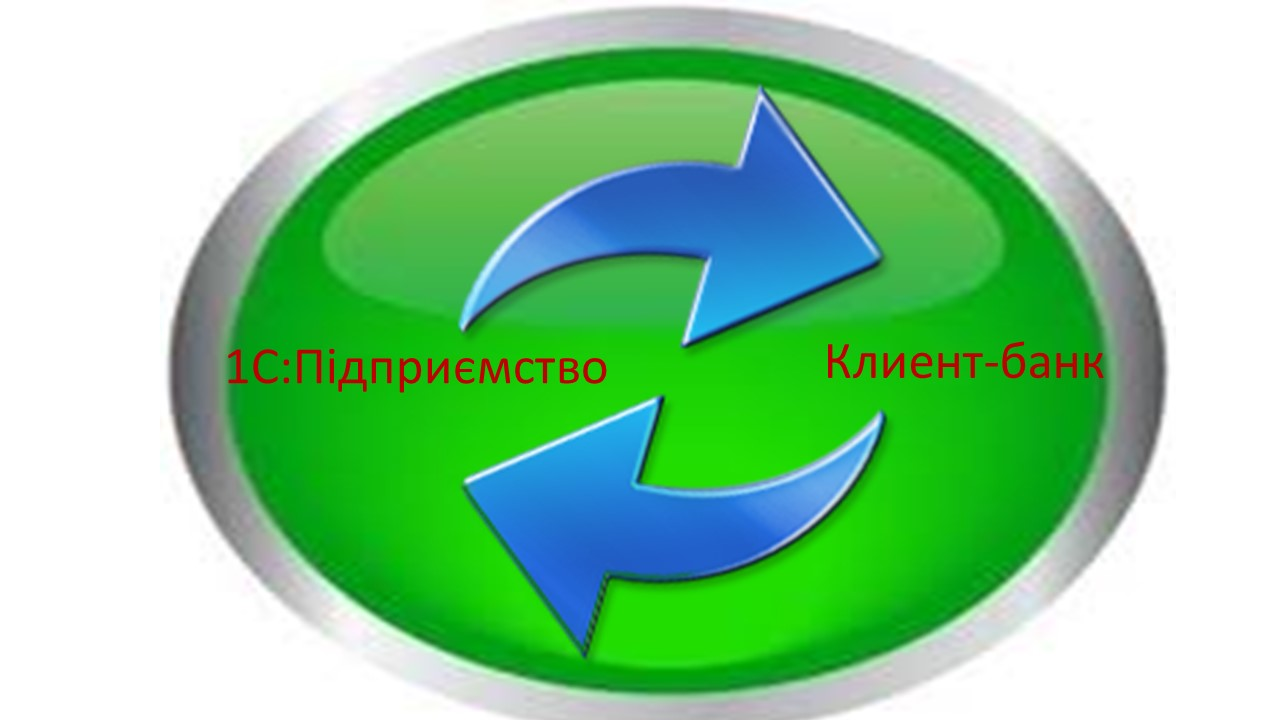 "Data exchange between ""1С:Підприємство"" and ""Client-Bank"" systems"