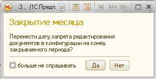 """Рис. 7. Вопрос """"Перемещать ли дату запрета редактирования"""" на следующий период."""