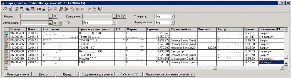"""Рис. 1. Журнал """"Наряд-заказы"""""""