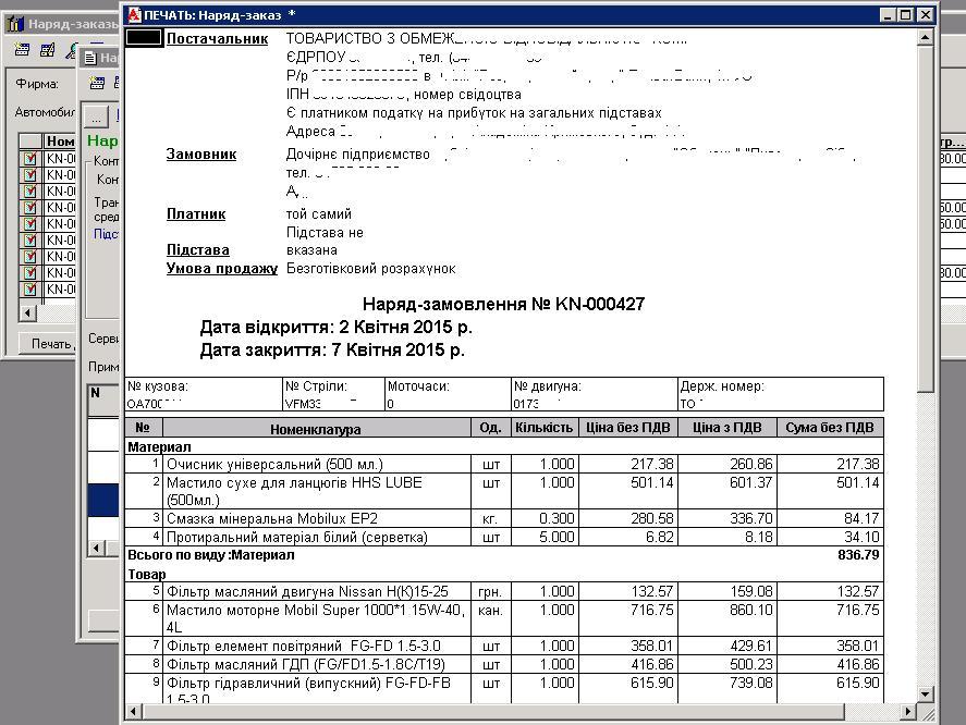 """Рис. 3 Печатная форма документа """"Наряд-заказа"""" (шапка, данные по автомобилю номенклатура, разделенная по видам номенклатуры)"""