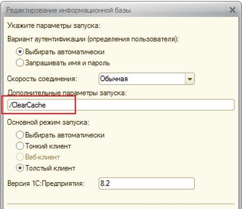 Рис.1. Параметр /ClearCache для возможности очистки профиля пользователя