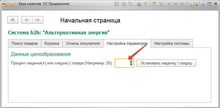 Настройка параметров для вывода информации клиенту