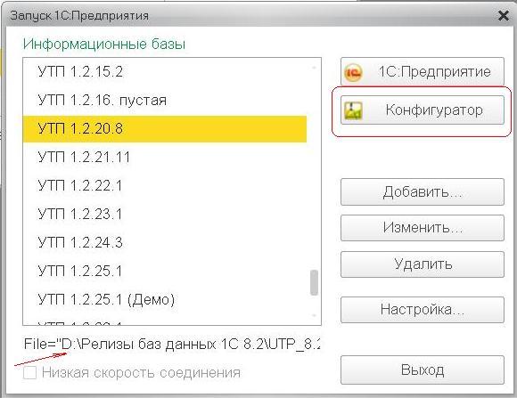 """Рис.1. Окно запуска программы """"1С"""" и выбора необходимой базы данных"""