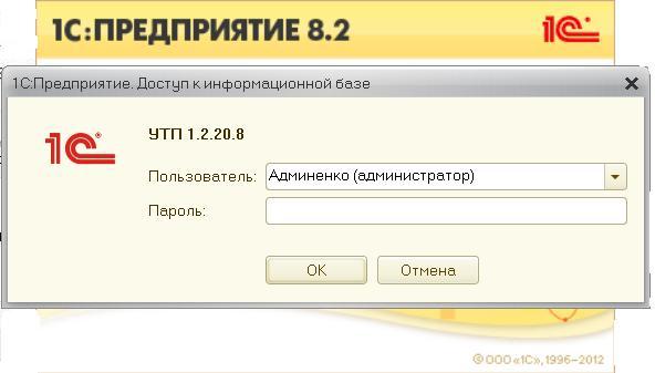 Рис.2. Выбор пользователя с административными правами