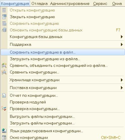"""Рис. 4. Меню """"Конфигурация"""", кнопка """"Сохранить конфигурацию в файл"""""""