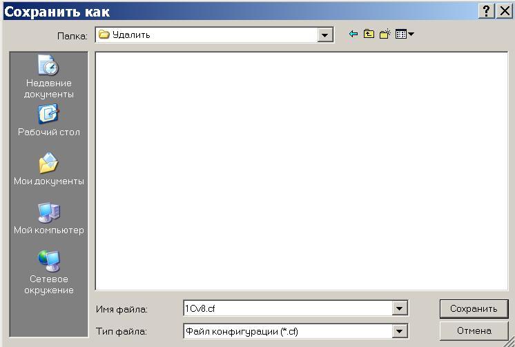 Рис.5. Диалог сохранения файла конфигурации на жесткий диск