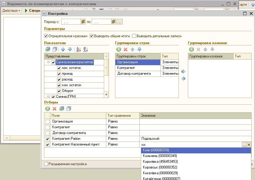 Рис. 6. Пример отбора по адресным данным в отчете: по населенным пунктам, районам, регионам, улицам.