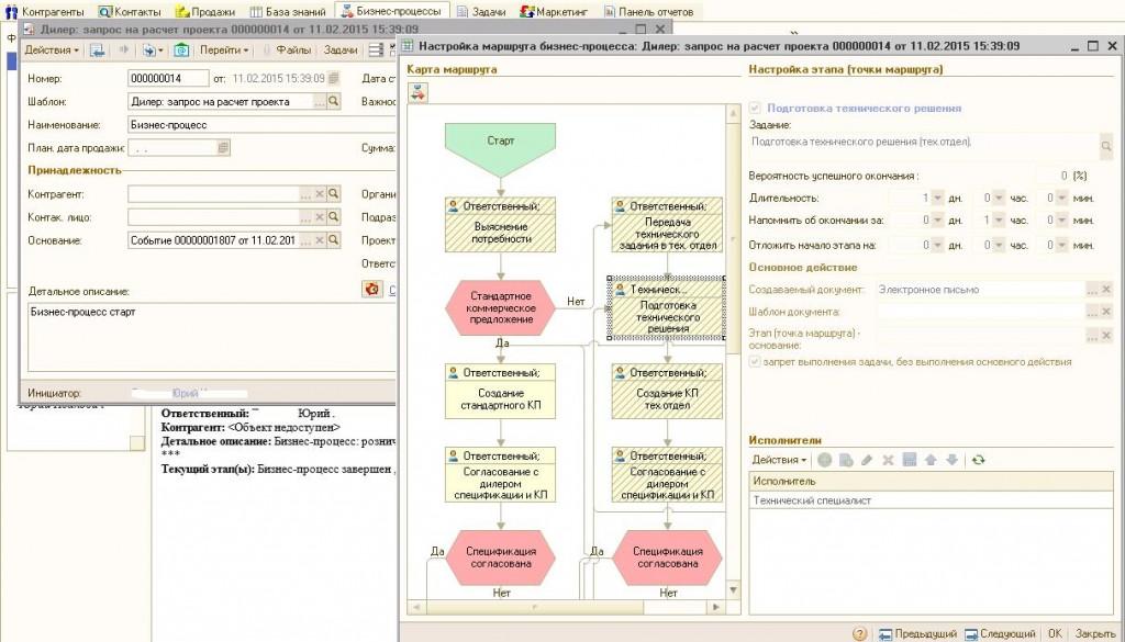 Рис.5. Форма настройки маршрута бизнес-процесса