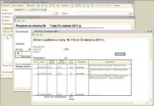 Рис.7. Форма диалога документа «Заказ покупателя», печатная форма счета-фактуры и печатная форма «Отчет о работе к счету»