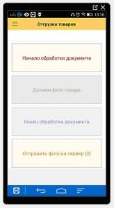 """Рис. 1. Основной вид мобильного приложения """"Отгрузка товаров"""""""