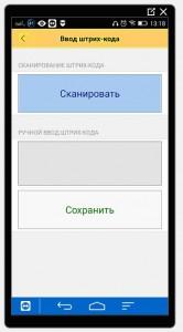 """Рис. 2. Вид мобильного приложения после выбора режима """"Начало обработки документа"""". Режим сканирования штрих-кодов документов."""