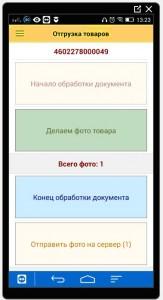 """Рис.4. Мобильное приложение в режиме """"Делаем фото товара"""""""