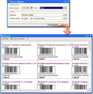 Печать ценников и этикеток