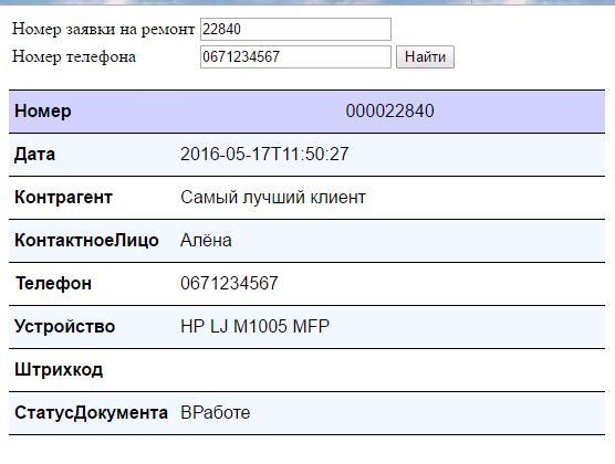 Клиент запросил информацию о состоянии заявки. Клиент ввел на сайте номер заявки и номер телефона, получил данные о состоянии заявки